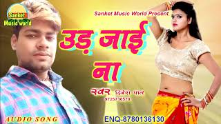 उड़ #जाई ना ||  ud jai na dinesh pal new bhojpuri song  2020 || samar shing new dhobi geet 2020