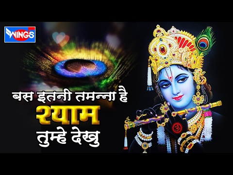 Shyam Tumhe Dekhu | Bas Itni Tamanna Hai | Beautiful Krishna Bhajan | Cover Songs | Bhakti Songs