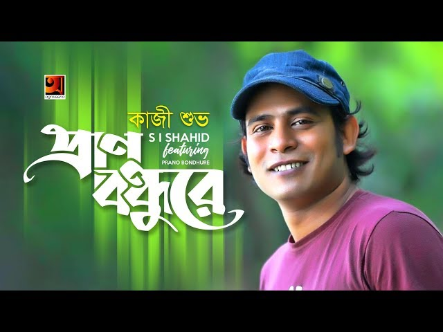 Pran Bondhure | by S I Shahid ft. Kazi Shuvo | New Bangla Song 2019 | Official Lyrical Video