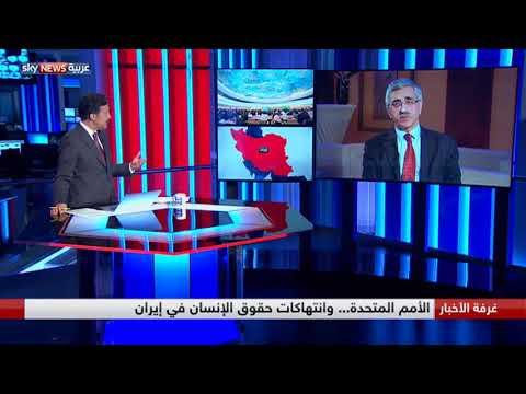 الأمم المتحدة... وانتهاكات حقوق الإنسان في إيران  - 02:22-2018 / 3 / 13