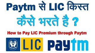 How to Pay LIC Premium through Paytm Step By Step In Hindi
