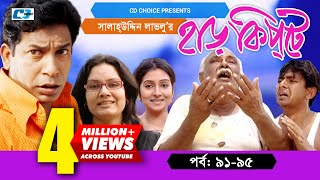 Download Video Harkipte | Episode 91-95 | Bangla Comedy Natok | Mosharaf Karim | Chanchal | Shamim Jaman MP3 3GP MP4