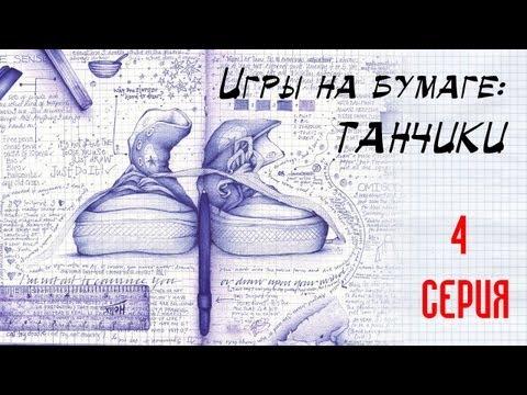 Игры на бумаге: ТАНЧИКИ - 1 сезон 4 серия
