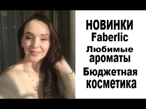 #VLOG заказ #Faberlic Любимый #парфюм #Новинки косметики #Гардероб
