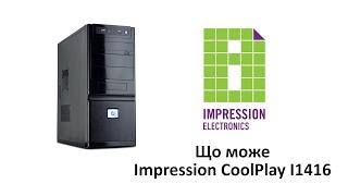 ПК Impression CoolPlay I1416 в роботі з програмами Adobe