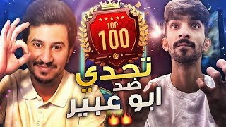 باكين توب 100 - تحدي ضد ابوعبير , منو ملك البكجات ؟ / Fifa20 😍🔥