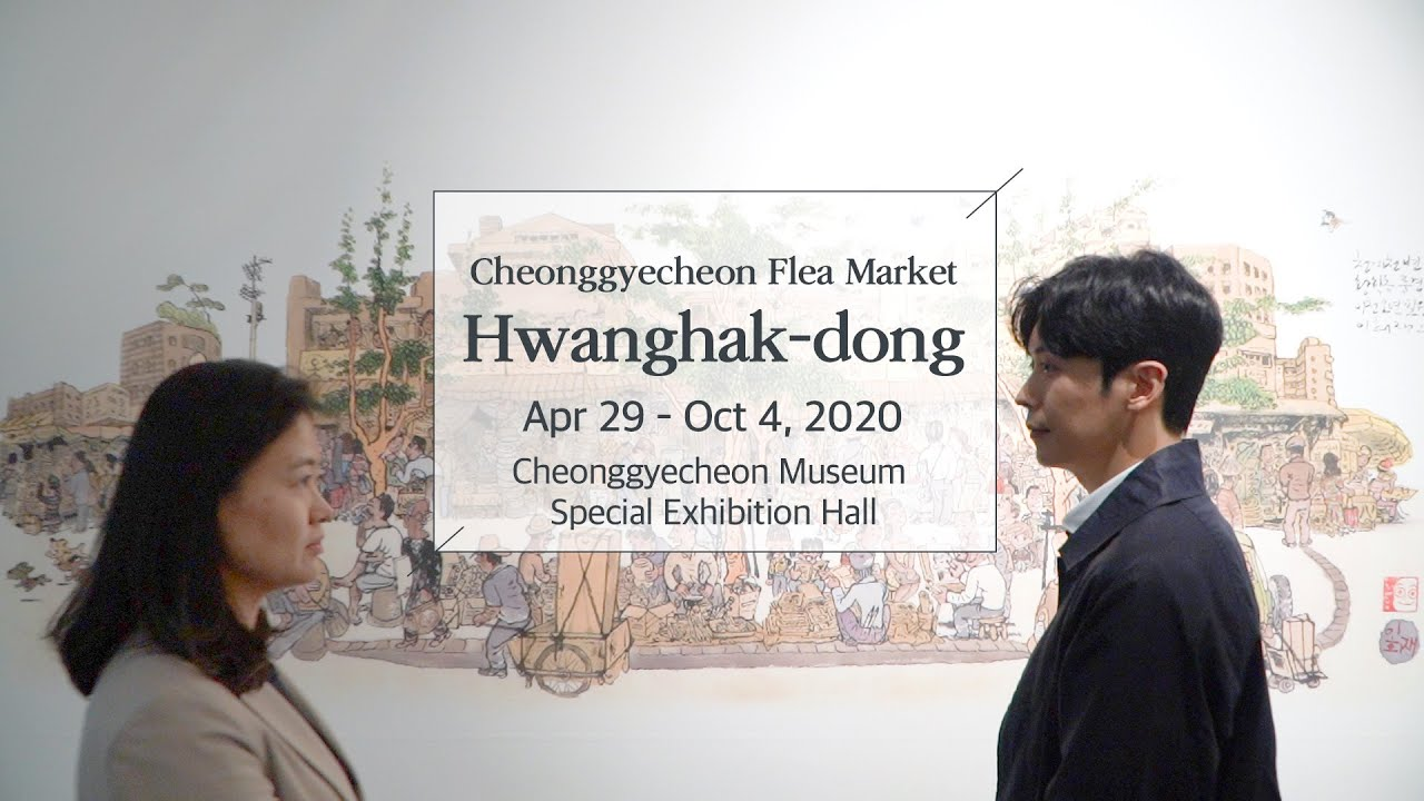 [Cheonggyecheon Museum] 'Cheonggyecheon Flea Market, Hwanghak-dong' guided by the curator