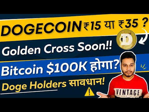 Dogecoin Prediction for Buy/Sell and Bitcoin Golden Cross News | Best Cryptocurrency To Invest 2021