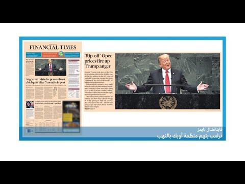 ترامب -ضد البشرية- في الجمعية العامة للأمم المتحدة  - نشر قبل 3 ساعة