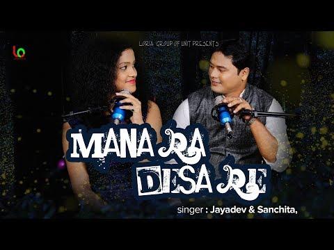 Manara Desa Re || Jayadev Sahoo & Sanchita Subhadarshini || Odia Cover