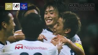 準決勝は大阪ダービー 初進出か4年連続か JリーグYBCルヴァンカップ 準...