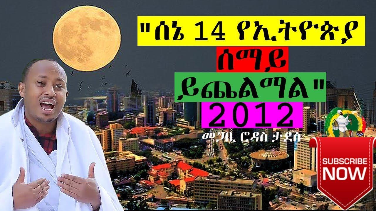 "Download ""ሰኔ 14 የኢትዮጵያ ሰማይ ይጨልማል""  መጋቢ ሃዲስ ሮዳስ ታደሰ |Megabe Haddis Rodas Tadesse | Ethiopia"