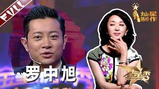 《金星秀》第五期:出国游那些事 嘉宾:罗中旭 The Jinxing Show 官方超清HD