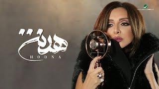 Angham … Hodna - 2019 | انغام …  هدنة - بالكلمات