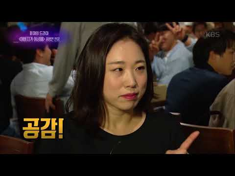 연예가 중계 Entertainment Weekly – <아버지가 이상해> 종방연 현장!.20170901