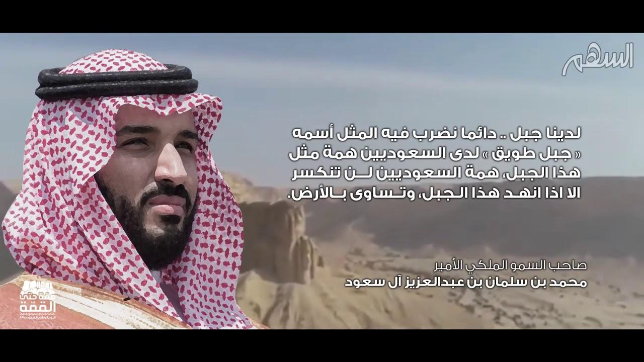 همة السعوديين مثل جبل طويق ولن تنكسر كلمات خالدة ولي العهد