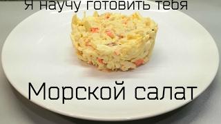 """Простой и вкусный """"Морской салат с жареным луком"""""""