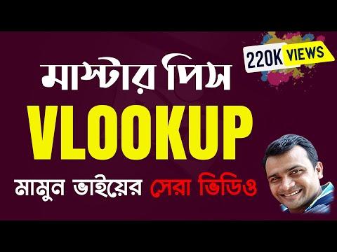 How to Use VLOOKUP _  VLOOKUP in Excel _  VLOOKUP Tutorial _  HD