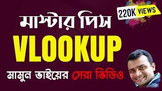 VLOOKUP in Excel Bangla || How to Use VLOOKUP Function in Excel || VLOOKUP Bangla Tutorial