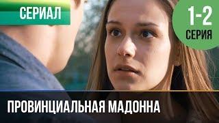 ▶️ Провинциальная мадонна 1 серия, 2 серия | Сериал / 2017 / Мелодрама