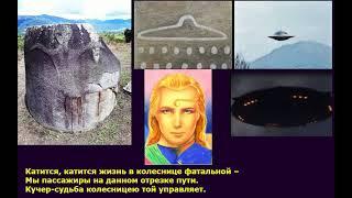 Древнее внеземное божественное прибытие. НЛО и христианство. НЛО и Иисус Христос (Родомир).