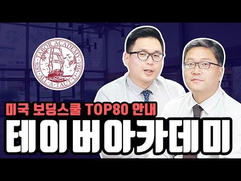 ?? ???? Top 80 - ??? ???? Tabor Academy