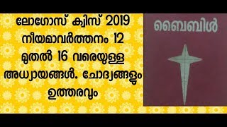 Logos Quiz 2019, Neeyamavarthanam 12 to 16 Chapters, Questions and answers