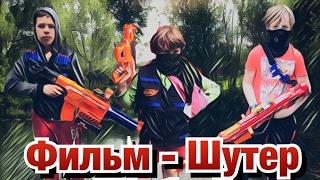 НЁРФ БЛОКБАСТЕР: ШУТЕР ОТ ПЕРВОГО ЛИЦА - Фильм