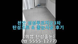 천안 성성푸르지오3차 탄성코트 줄눈시공 후기