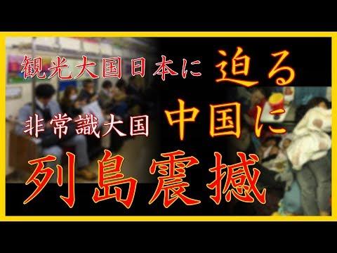中国人がスウェーデンで赤っ恥の真相。国内外でも大騒動、こんな小皇帝が日本にきたら。