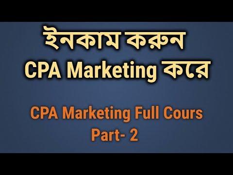 Basic To Advance CPA Marketing Complete Tutorial Bangla  Part-2 SR Likhon