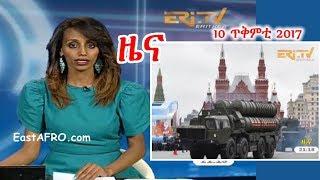 Video Eritrean News ( October 10, 2017) |  Eritrea ERi-TV download MP3, 3GP, MP4, WEBM, AVI, FLV Desember 2017