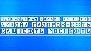 Технический анализ Татнефть, Лукойл, Газпромнефть, Башнефть, Роснефть + Мысли = В РОЛИКЕ МАТ!