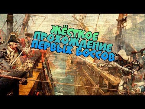 Assassin's Creed Pirates. Жёсткое прохождение первых боссов
