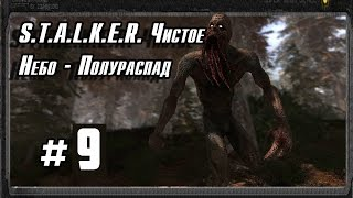S.T.A.L.K.E.R. Чистое Небо - Полураспад #9 (Ночная прогулка)