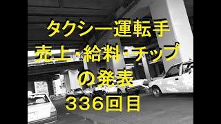 タクシー運転手売上・給料・チップ等の発表336回目