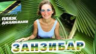 ЗАНЗИБАР ТАНЗАНИЯ 2021 Лучшие пляжи Занзибара Джамбиани Обзор отзыв цены Cупермаркет на Падже