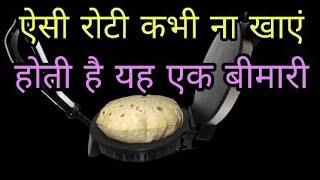 Indian food अगर आप भी घर की बनी इसी तरह की रोटियां खाते हैं तो आपकी मौत जल्दी हो जाएगी