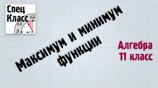 Максимум и минимум функции - bezbotvy