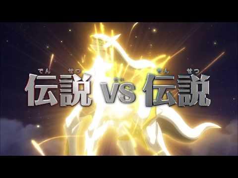 Film Pokémon 18 - Trailer con Arceus,...