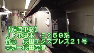 JR東日本 E259系 特急 成田エクスプレス21号 東京→成田空港 車窓 Narita Express No.21 bound for Narita Airport