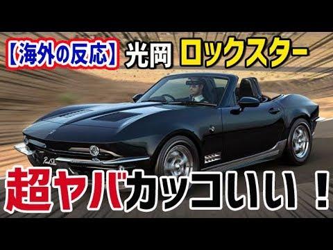 海外の反応衝撃光岡自動車の新モデルロックスター超ヤバカッコいい海外光岡は本気だ日本人も知らない真のニッポン