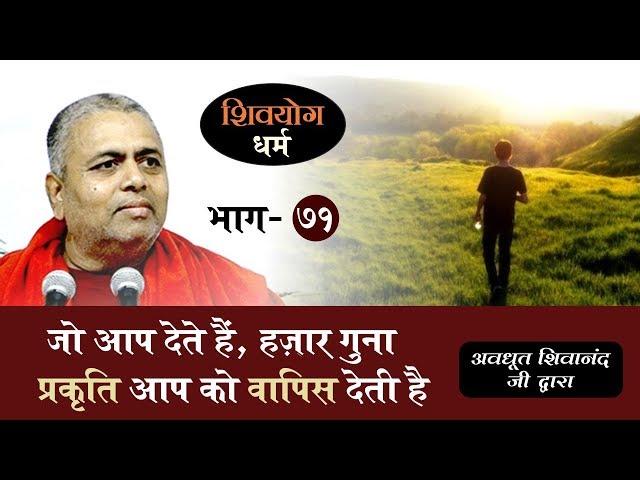 शिव योग धर्म, भाग 71: जो आप देते हैं, हज़ार गुना प्रकृति आप को वापिस देती है