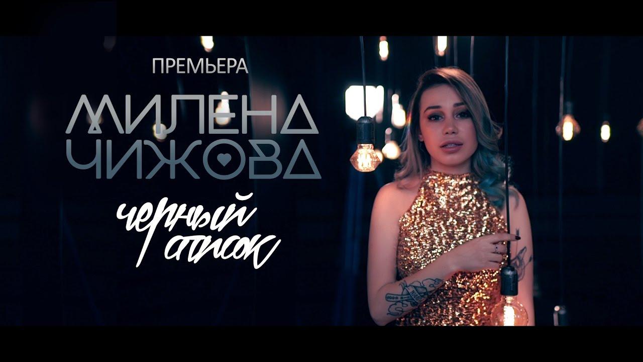 Милена Чижова - Чёрный список