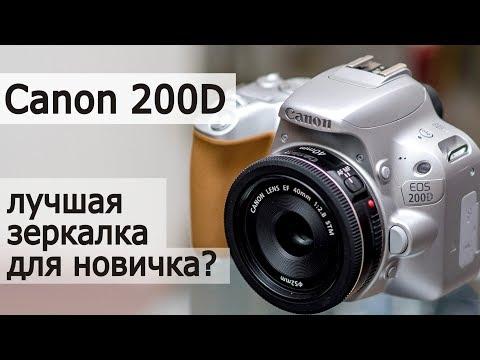 Canon 200D. Маленькая камера с большим потенциалом. Тест