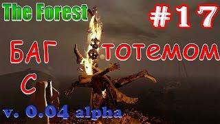 """Игра """"The Forest"""". Интересный баг с тотемами в версии alpha 0 04"""