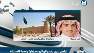 السبهان: ما يميز زيارة عون أتت في ظروف دقيقة وإعادة لروح العلاقات العربية المشتركة