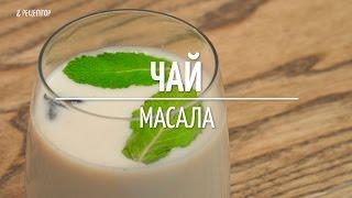 Индийский чай масала [Рецепты от Рецептор]