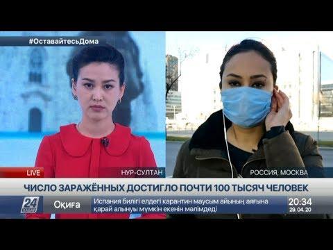 Количество заболевших коронавирусом в России достигло почти 100 тысяч