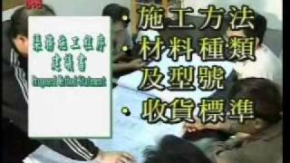 HKHA優質工序系列 - Chapter 07 - 渠務 - 07.1 施工圖則